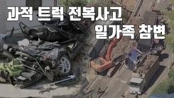[자막뉴스] 과적 트럭 전복돼 승용차 덮쳐...일가족 참변