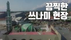 [자막뉴스] 건물 잔해 뒤엉키고 시신 방치...끔찍한 쓰나미 현장
