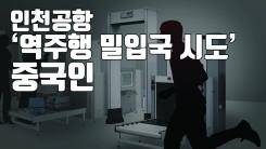 """[자막뉴스] """"10분 걸렸다""""...중국인, 인천공항 역주행 밀입국 시도"""