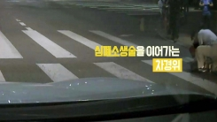 [좋은뉴스] 출근길 응급환자를 만난 경찰관의 대처