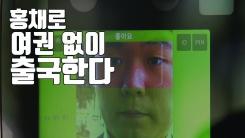 [자막뉴스] 홍채로 출국심사...내후년부터 여권 없이 비행기 탄다