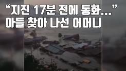"""[자막뉴스] """"지진 17분 전에 통화..."""" 아들 찾아 나선 어머니"""