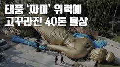 [자막뉴스] 태풍 '짜미' 위력에 고꾸라진 40톤 불상