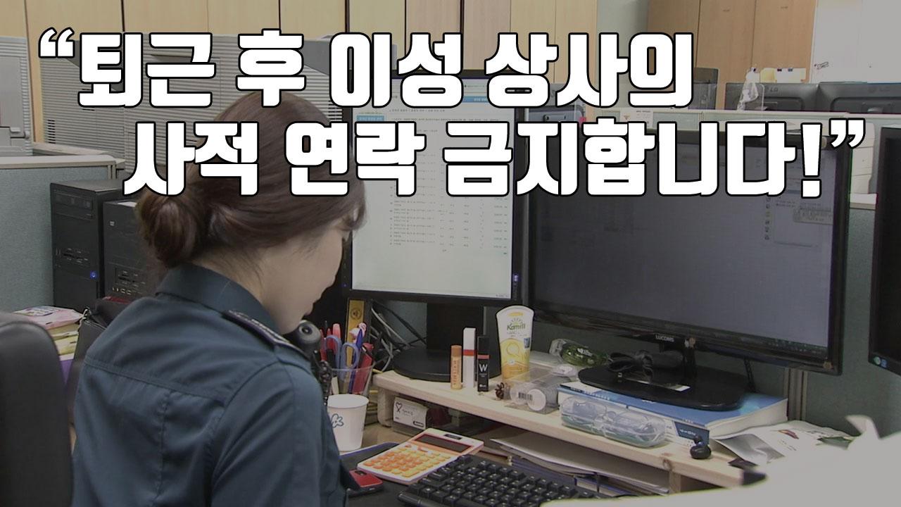 """[자막뉴스] """"퇴근 후 이성 상사의 사적 연락 금지합니다!"""""""