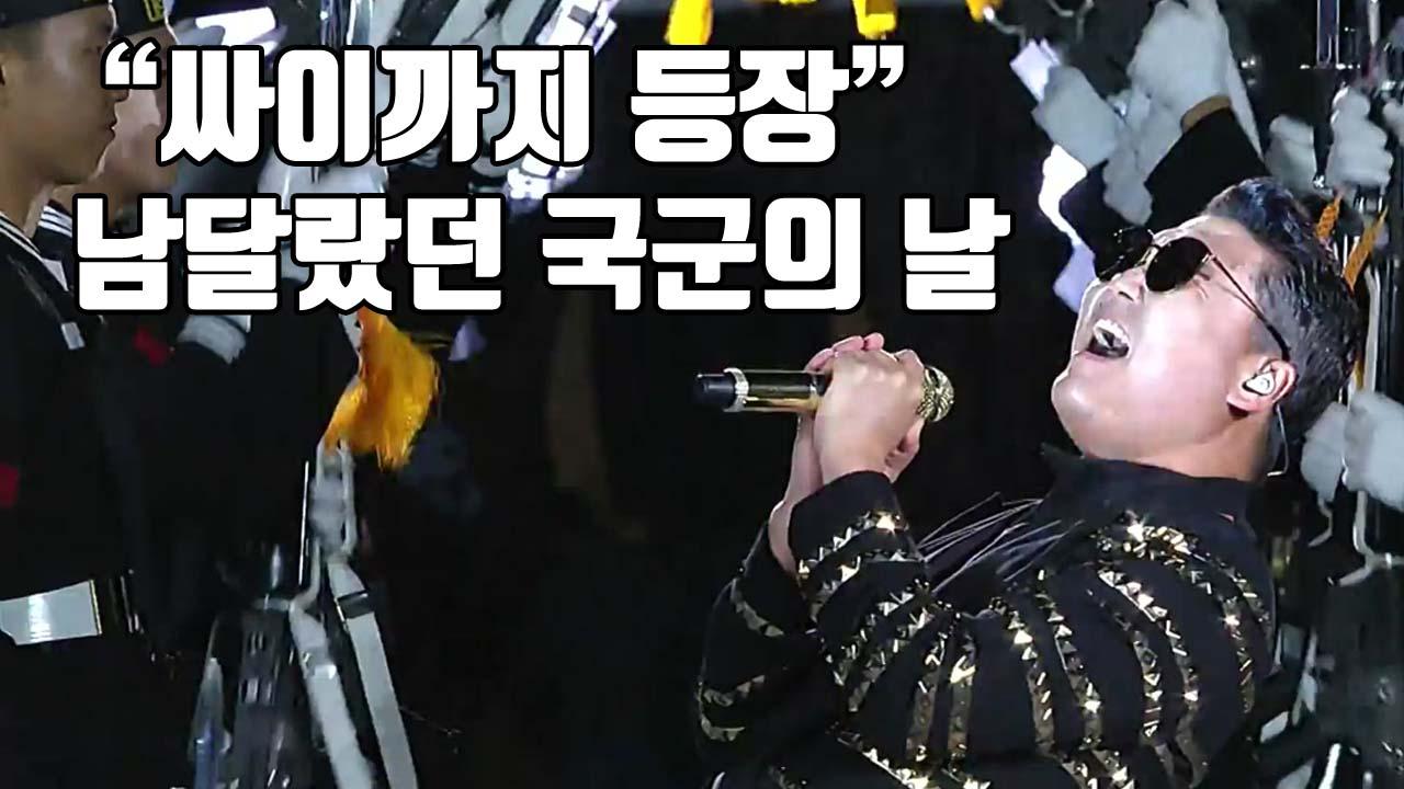 """[자막뉴스] 달라진 국군의 날...""""축제형식으로 진행"""""""