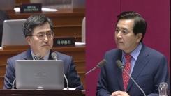 심재철 vs 김동연, 국회 대정부질문서 공방