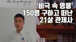 [자막뉴스] '비극 속 영웅' 150명 구하고 떠난 21살 관제사