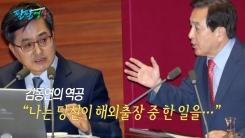 """[팔팔영상] 김동연의 역공 """"심재철, 해외출장 중 국내 유류비 사용"""""""