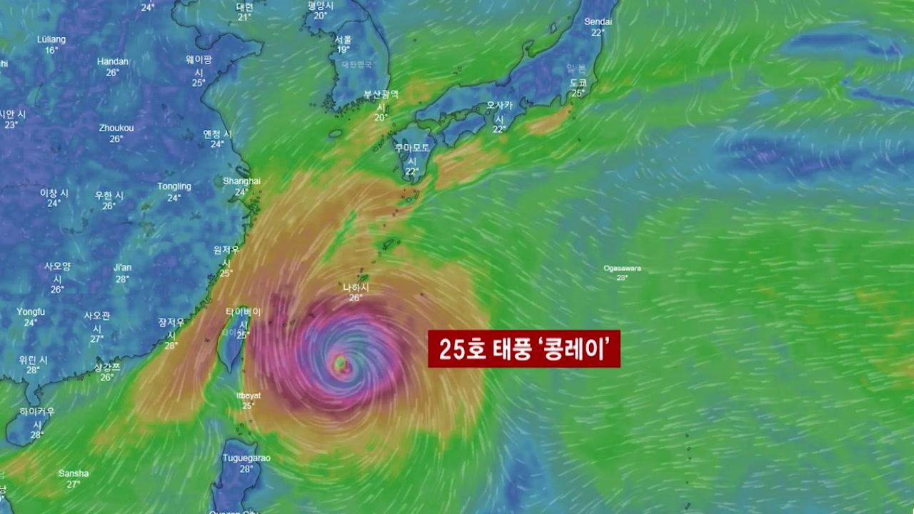[날씨] 태풍 '콩레이' 북상 중...주말 최대 고비