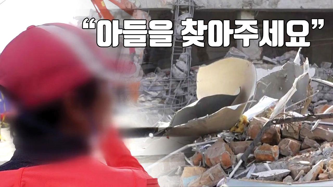 """[자막뉴스] """"아들을 찾아주세요"""" 지진 현장 애타는 모정"""