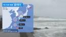 오늘부터 태풍 '콩레이' 영향권...모레까지 '물 ...