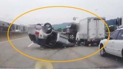[좋은뉴스] 고속도로에서 '전복 차량' 본 운전자의 대처