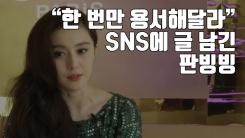 """[자막뉴스] """"한 번만 용서해달라"""" SNS에 글 남긴 판빙빙"""