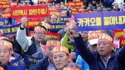 """""""카카오 카풀 안돼"""" 택시업계 반대 집회"""