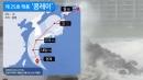 [태풍 콩레이 경로]태풍 '콩레이', 2년 전 '차바'...
