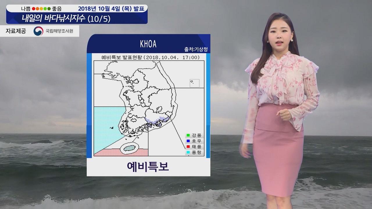 [내일의 바다낚시지수] 10월5일 태풍'콩레이' 영향 금요일 전국적 비 소식 풍랑주의보