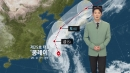 [날씨] 태풍 '콩레이' 한반도 북상...강풍 동반한...