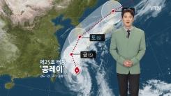 [날씨] 태풍 '콩레이' 한반도 북상...강풍 동반한 물폭탄