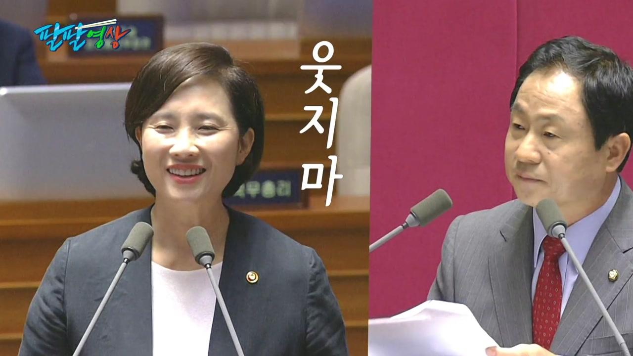 """[팔팔영상] 자유한국당, 유은혜에 """"웃지마! 가증스러워!"""""""
