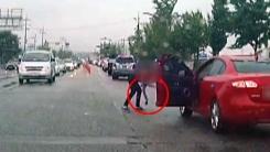 [좋은뉴스] 도로 위 쇳덩어리 치워준 운전자