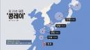 [날씨] 태풍 '콩레이' 북상 중...전국 강한 비바람