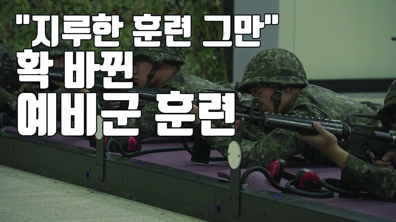 [자막뉴스] 지루한 훈련은 그만! 확 바뀐 예비군 훈련