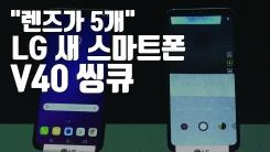 [자막뉴스] '5개의 카메라 렌즈'...LG 새 스마트폰 V40 씽큐