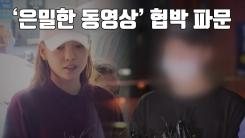 [자막뉴스] 구하라 '은밀한 동영상' 협박 파문