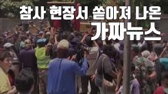 """[자막뉴스] 참사 현장서 쏟아져 나온 가짜뉴스...""""유포자 체포하라"""""""