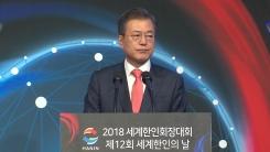 """문재인 대통령 """"남북, 평화 속 하나 되는 꿈 이루고 싶어"""""""