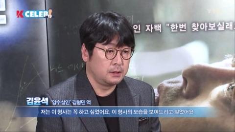 [K-CELEB] '암수살인' 김윤석 & 주지훈
