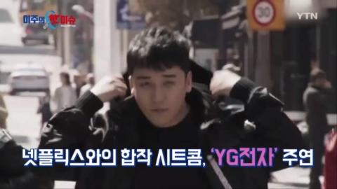 [이주의 핫이슈] 승리, 서현진, 마마무, 아이콘