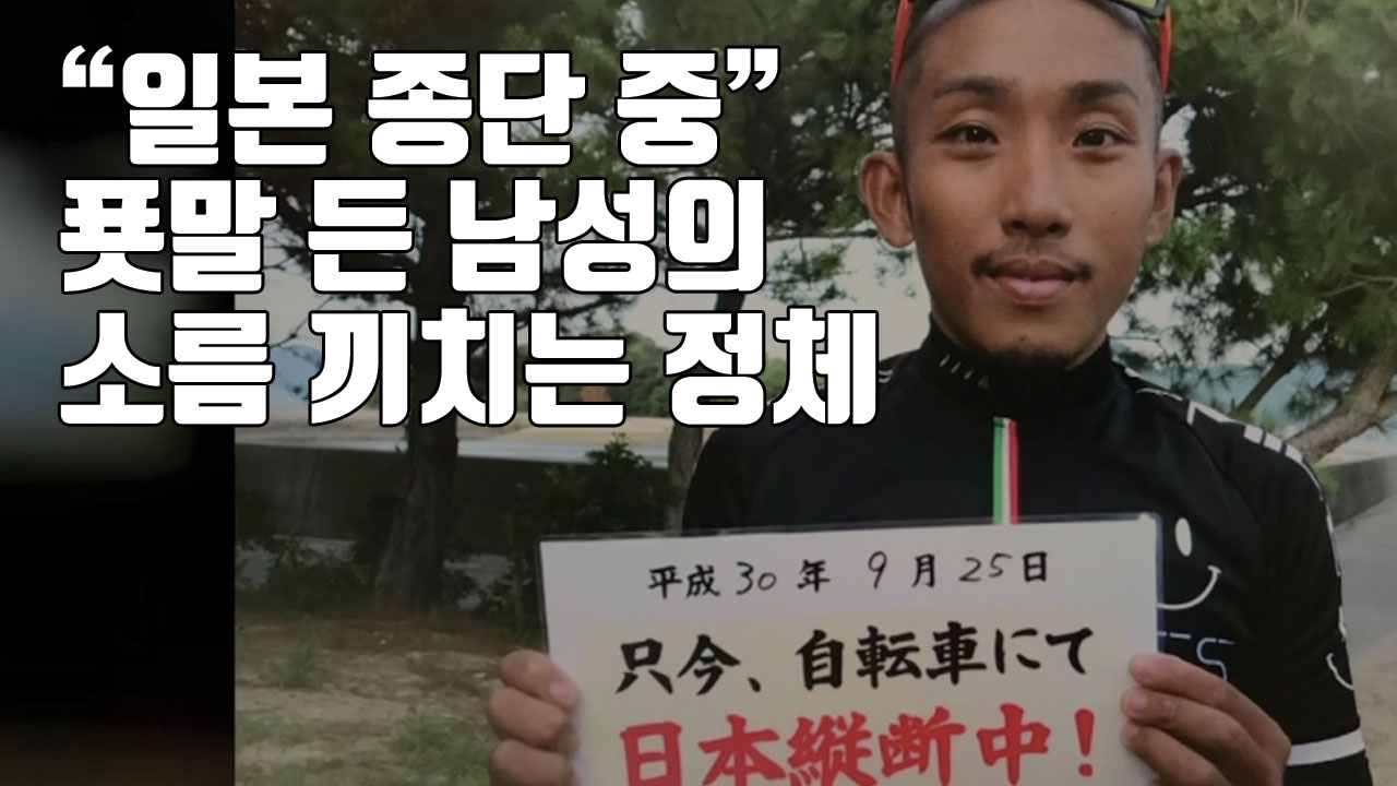 """[자막뉴스] """"일본 종단 중"""" 푯말 든 남성의 소름 끼치는 정체"""
