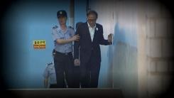 재판의 날...MB 1심 징역 15년·벌금 130억 선고