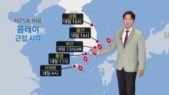 [날씨] 태풍 '콩레이' 북상 중...내일 새벽 고비