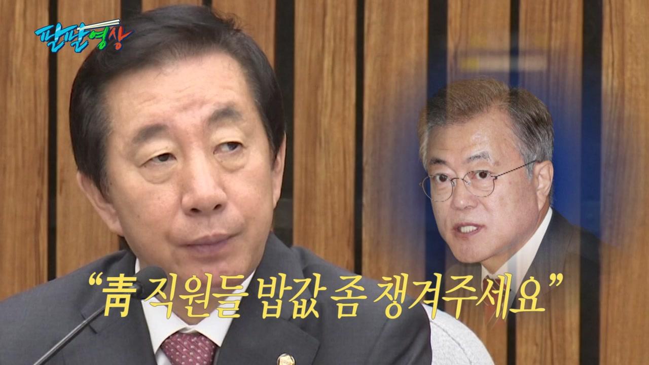 """[팔팔영상] 김성태 """"文 대통령, 靑 직원들 밥값 좀 챙겨주세요!"""""""