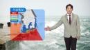[날씨] 태풍 밤사이 제주 지나...남부 내륙 150mm...