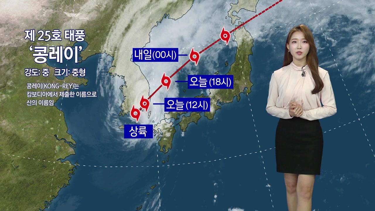 [날씨] 태풍 '콩레이' 통영 인근 상륙