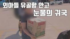 [자막뉴스] 외아들 유골 안고 '눈물 속 귀국'