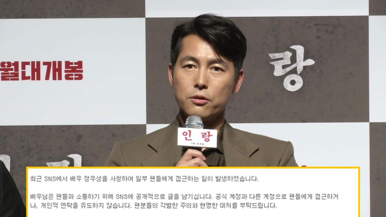 """""""나 정우성인데..."""" 배우 정우성 사칭 계정 주의보"""