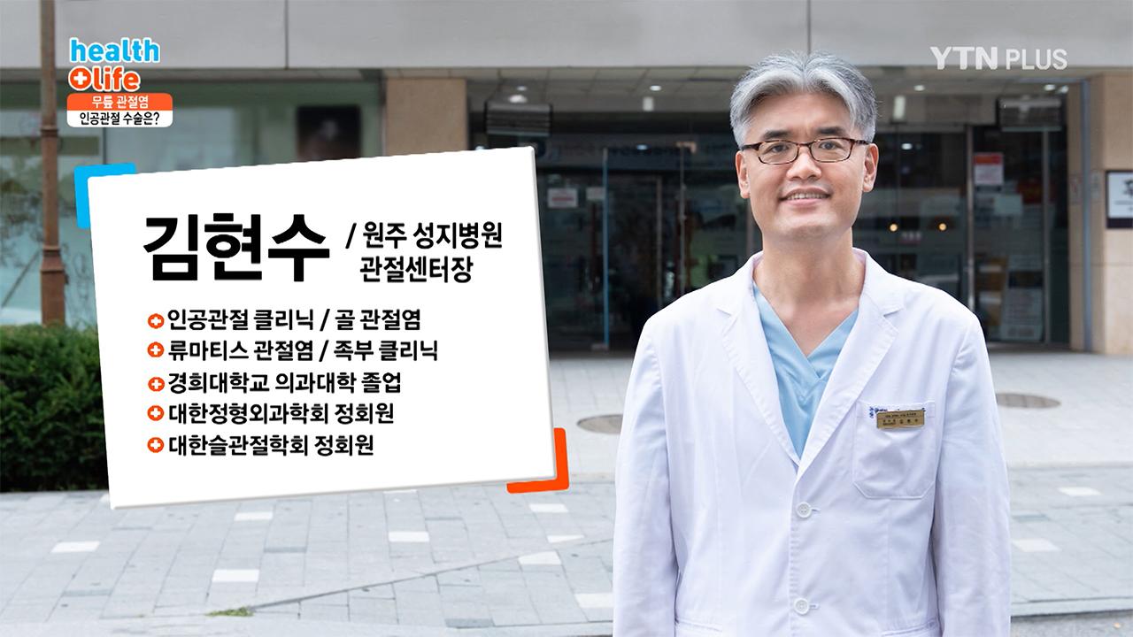무릎 관절염과 인공관절 로봇수술