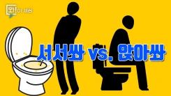 [와! 이 자세] 남자의 TMI, 앉아쏴 vs. 서서쏴