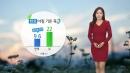 [날씨] '한로' 올가을 들어 가장 쌀쌀, 낮엔 선선