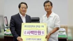 [좋은뉴스] 3억 기부 '담양 천사'는 전직 소방관