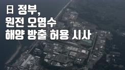 [자막뉴스] 日 정부, 원전 오염수 해양 방출 허용 시사
