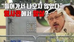 """[자막뉴스] """"들어가서 나오지 않았다""""...영사관에서 암살?"""
