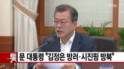 "[YTN 실시간뉴스] 문재인 대통령 ""김정은 방러·시진핑 방북"""