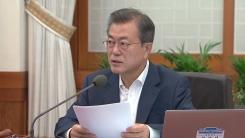 """문재인 대통령 """"한반도와 동북아에 새로운 질서 형성 중"""""""