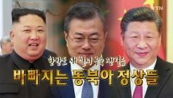"""북미정상회담 가시화...北 """"조만간 2차 회담"""""""