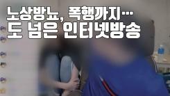 """[자막뉴스] """"노상방뇨에 폭행까지...""""...도 넘은 BJ 탈선"""